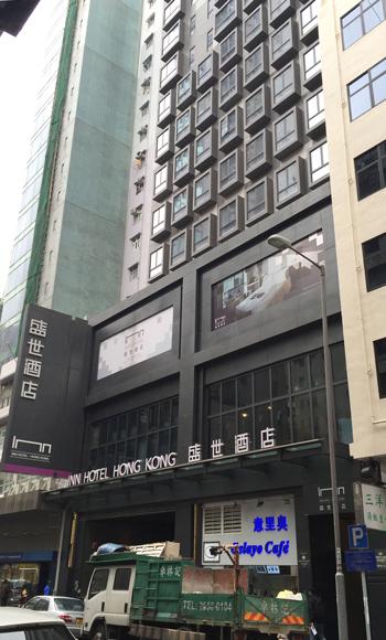 インホテル香港