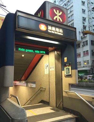 MTR油麻地駅B2出入口