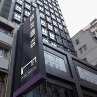 イン ホテル 香港