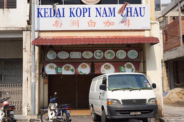 南洲白珈琲 Nam Chau