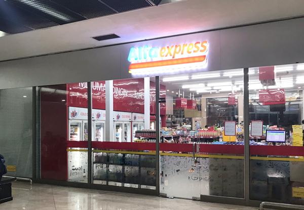 コンビニのAlfa Express