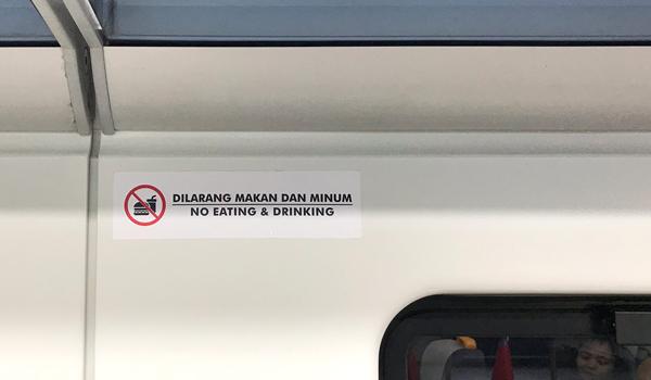飲食禁止の注意書き