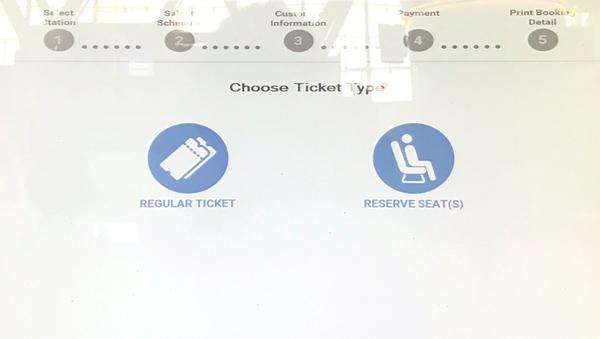 座席の種類を選択