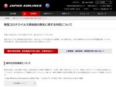 JAL公式サイトより