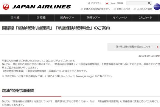 JAL、8月発券分より燃油サーチャージを値上げ