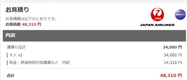 羽田~シンガポール往復が48,310円