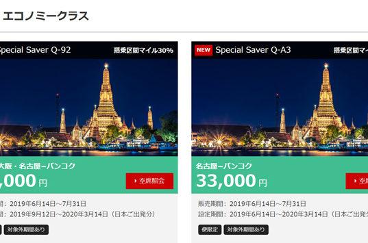 JAL、バンコク行きでお得なエコノミー運賃を発売