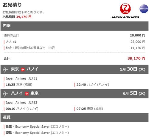 成田~ハノイ往復が39,170円
