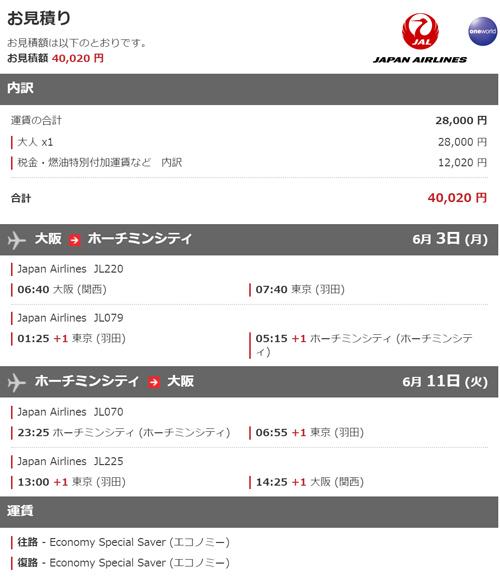 関西~ホーチミン往復は40,020円