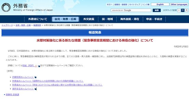 外務省公式サイトより