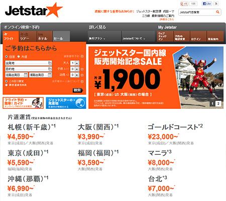 ジェットスター・ジャパン