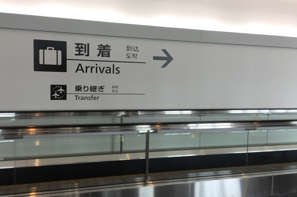成田空港第3ターミナルに到着