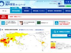 外務省海外安全情報ホームページ