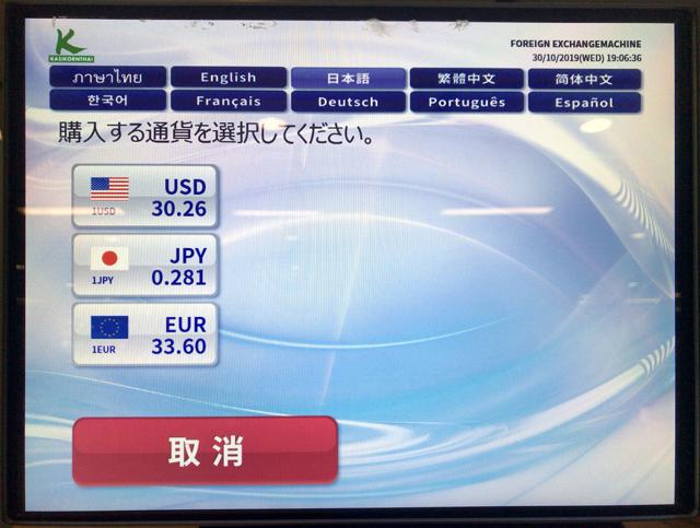 タイバーツ⇒外貨の両替レート