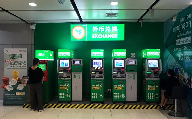カシコン銀行の自動両替機
