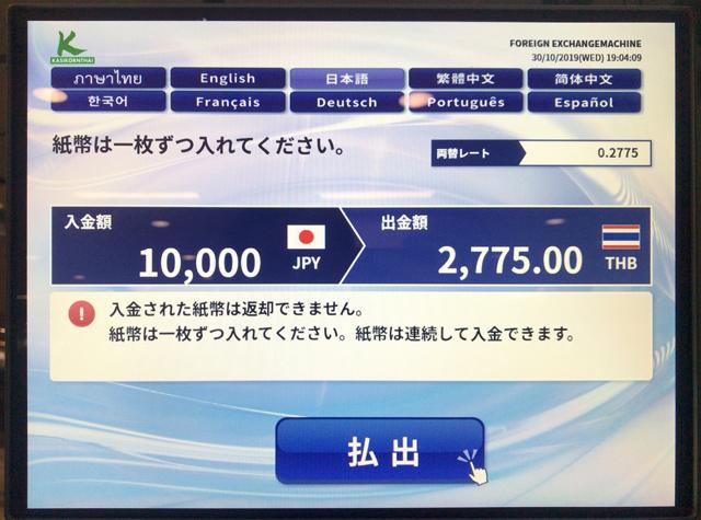 1万円が2,775バーツに