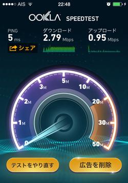 WiFi接続スピードテスト