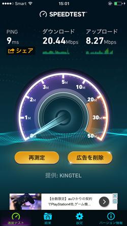 Wi-Fi接続速度