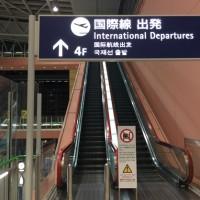 関西国際空港ターミナル