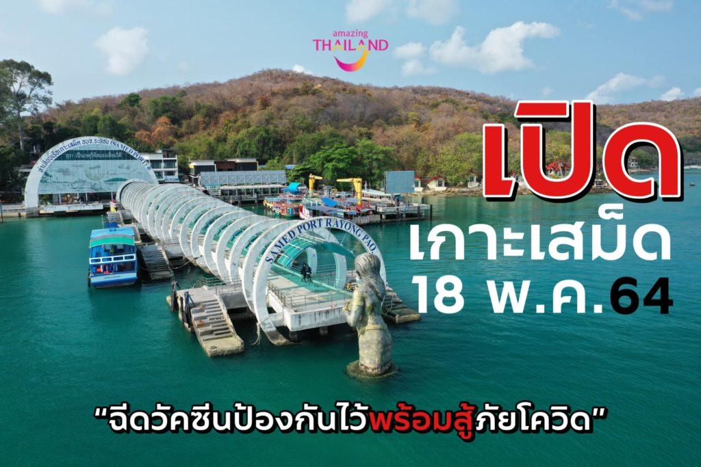 タイ政府観光庁ラヨーン事務所facebookページより