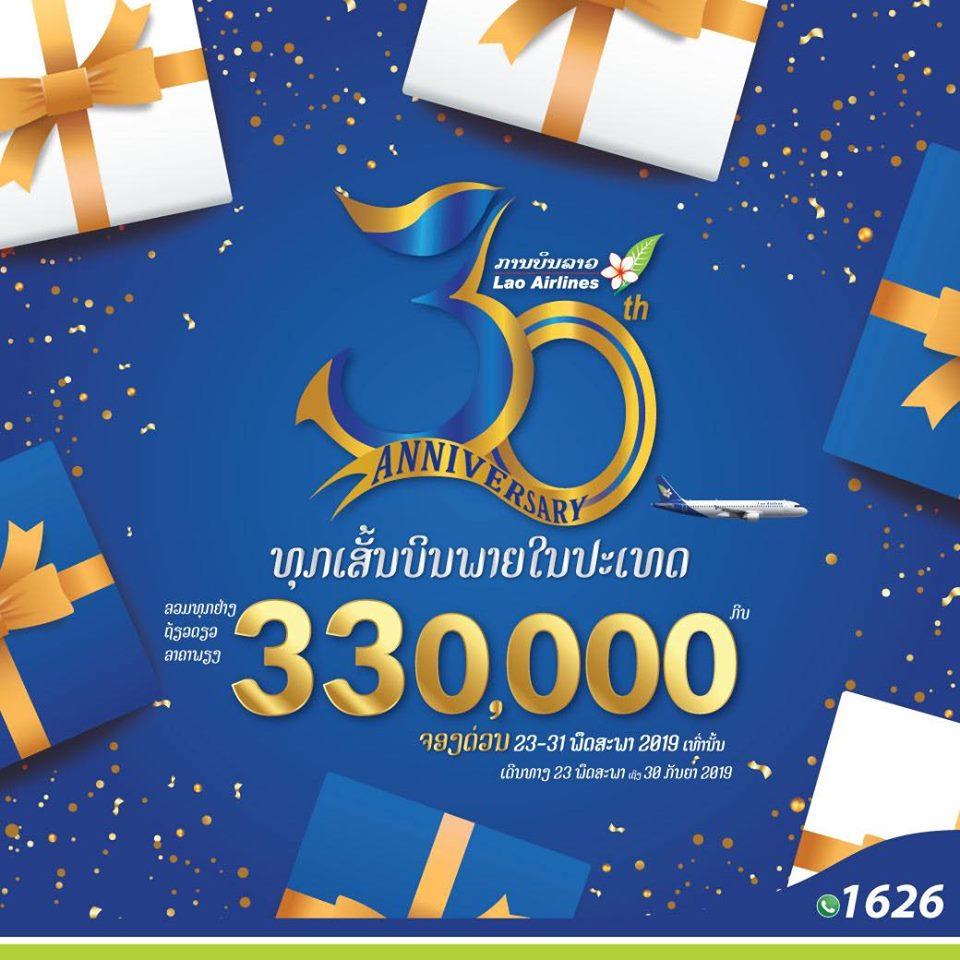 ラオス国営航空、30周年セール