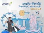 ラオス国営航空 ビエンチャン~シンガポール線