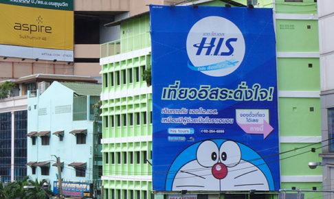 タイ文字の広告看板
