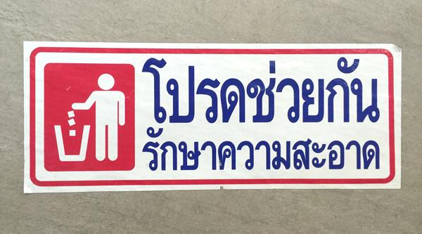 トイレ内にあったタイ文字の注意書き