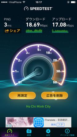 フリーWi-Fiの接続速度