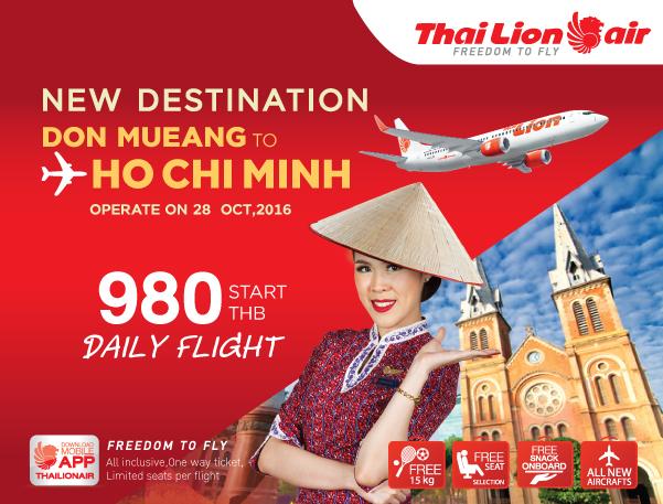 タイ・ライオンエア バンコク~ホーチミン線