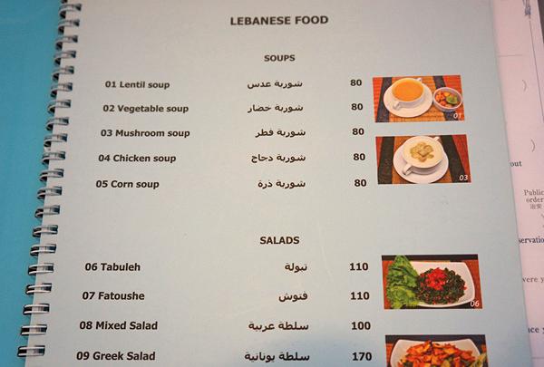 レバノン料理のメニュー