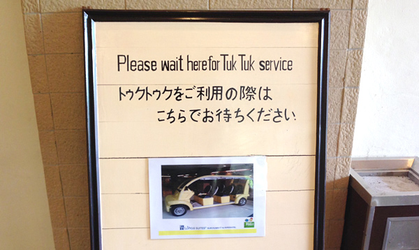 日本語による案内表示