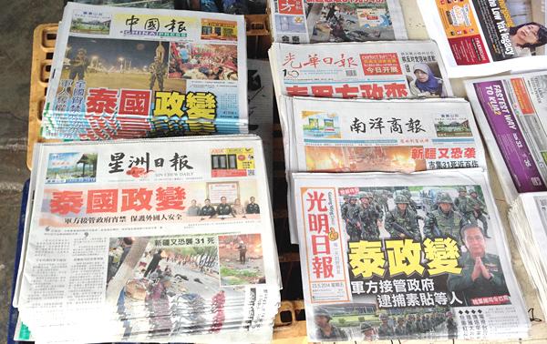 タイのクーデターを伝えるマレーシア華字紙