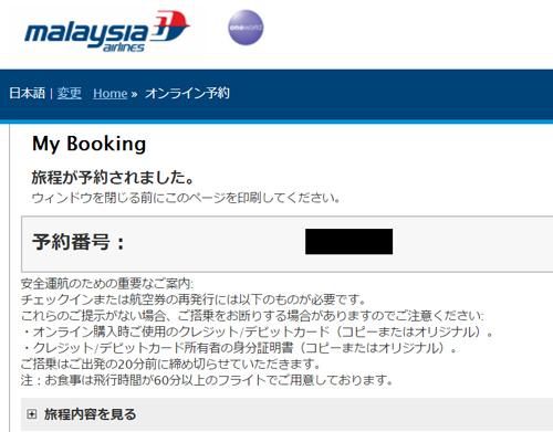 マレーシア航空予約番号