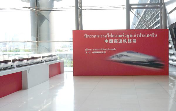 中国高速鉄路展