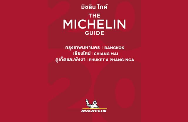 ミシュランガイド・タイ2020