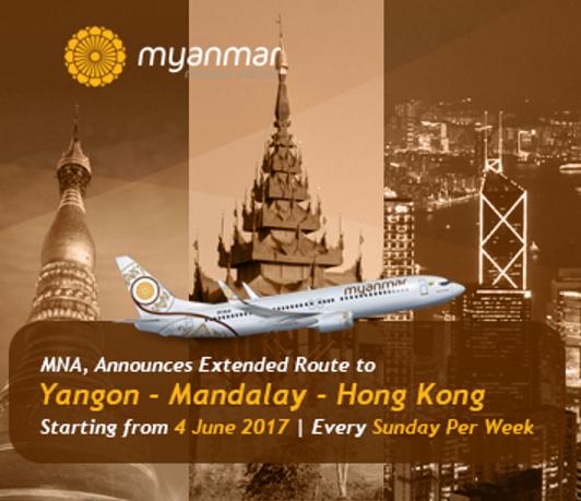 ミャンマーナショナル航空 マンダレー~香港線