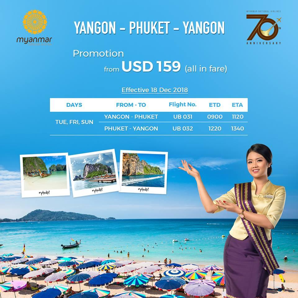 ミャンマー・ナショナル航空 ヤンゴン~プーケット線を再開