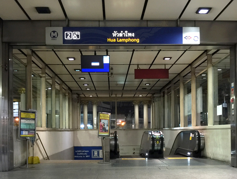 MRTフアランポーン駅