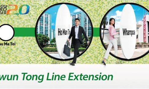 香港MTR公式サイト
