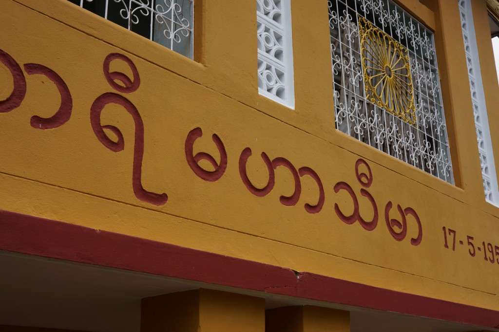 ミャンマー文字