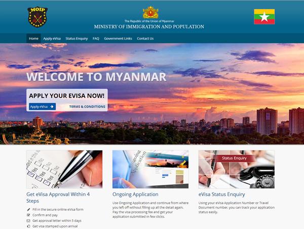 ミャンマー 電子ビザ(e-Visa)申請サイト