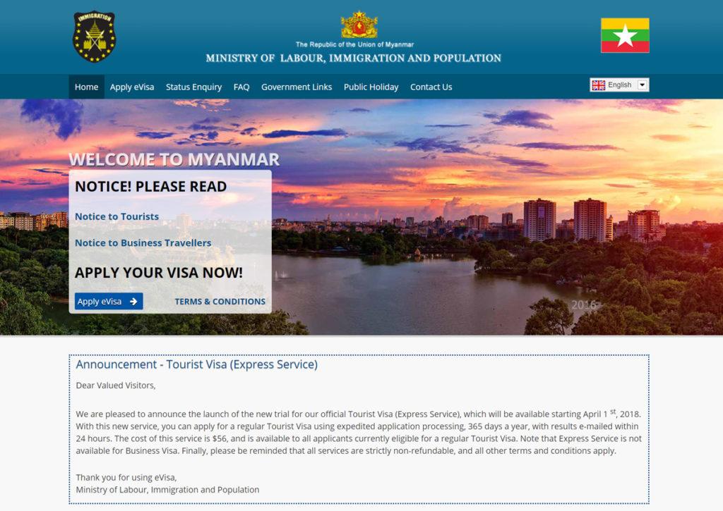 ミャンマーeビザ公式サイト