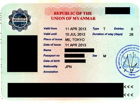 ミャンマーの観光ビザ
