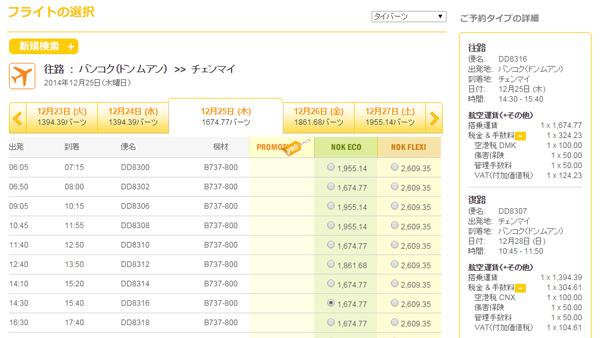 ノックエア日本語サイト予約画面