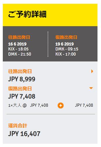 関空~バンコクが往復約16,400円
