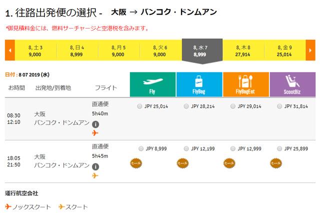 大阪⇒バンコクは約9千円