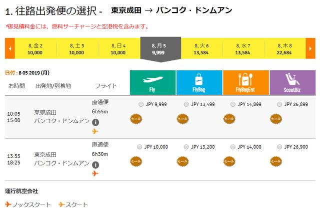 成田⇒バンコクは約1万円