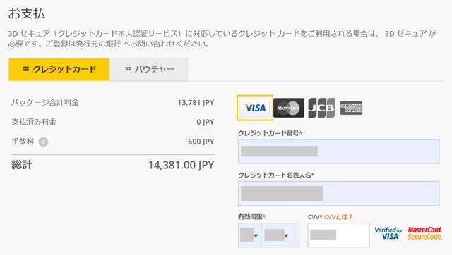 ノノックスクート公式サイトでは手数料600円