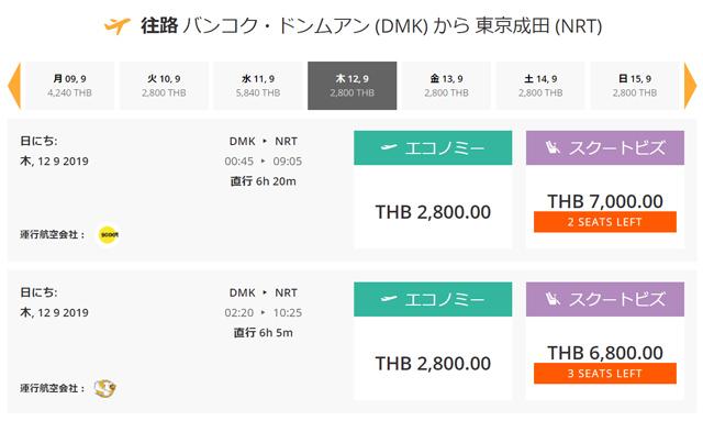 バンコク⇒成田のフライト検索画面